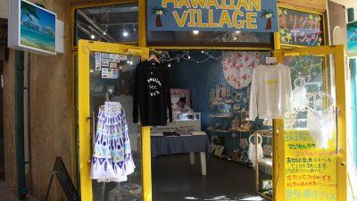 Hawaiian Village (ハワイアンビレッジ)