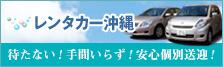 待ち時間なし無料個別送迎で安心・お得なレンタカー沖縄