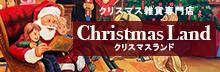 クリスマスランド