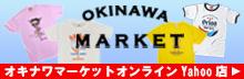 オキナワマーケット オンライン Yahoo店