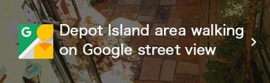 Google ストリートビューで見るデポアイランド