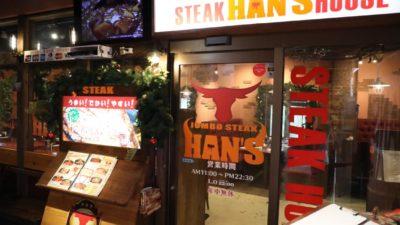 JUMBO STEAK HAN'S (ジャンボステーキハンズ) 美浜店