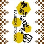 KAMEZEN冲绳面大众餐厅