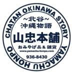 山忠本舗 ~北谷 沖縄物語~