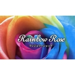Rainbow Rose内衣店