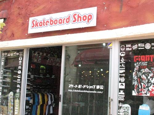 スケートボードショップ 砂辺 アウトレット