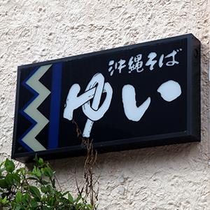 沖縄そば ゆい