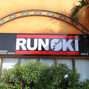 RUN OKI(ランオキ)