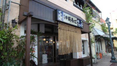 OKINAWA SOBA YUI