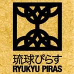 琉球PIRAS