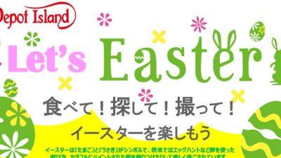 春を祝おうイースター