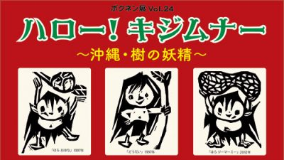 ボクネン美術館:夏休み特別イベント『ハロー!キジムナー』