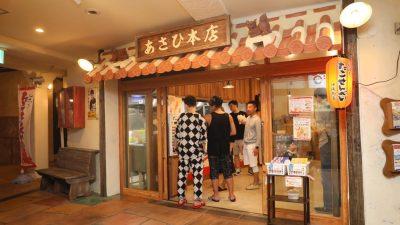 Maruyaki Takosenbei(沖繩本店)