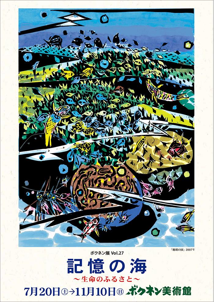 ボクネン展『記憶の海』〜生命のふるさと