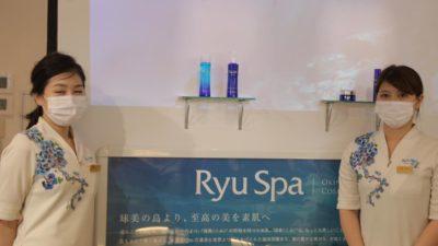 RyuSpa 北谷店 デポセントラル