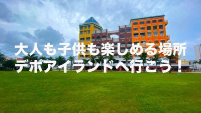 【沖縄 北谷 あそび場】大人も子供も楽しめる場所 デポアイランド
