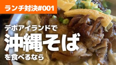 【ランチ対決001】沖縄そば:かめぜん食堂