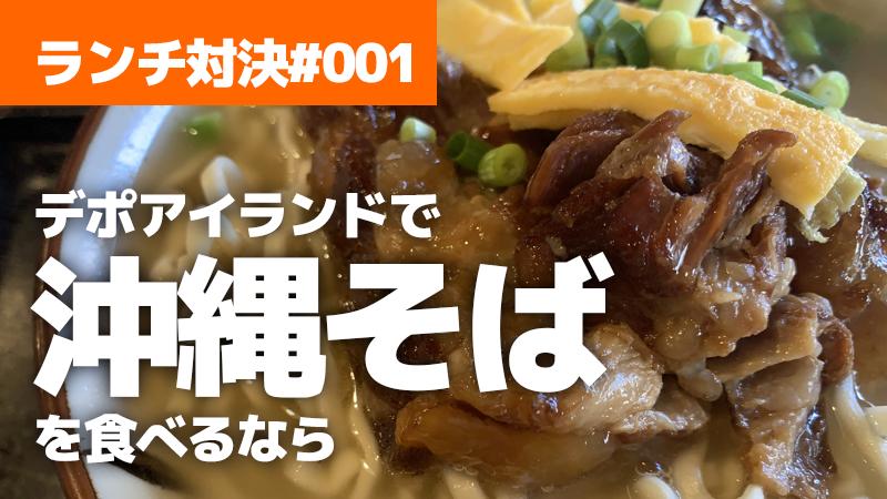 ランチ対決001デポアイランドで沖縄そばを食べるなら