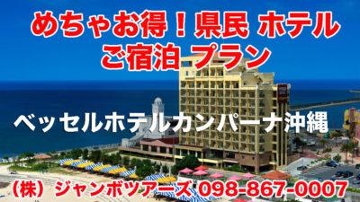 【めちゃお得!県民 ホテル ご宿泊 プラン!】北谷 美浜 ベッセルホテルカンパーナ沖縄