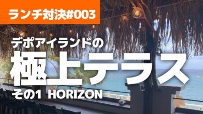 【ランチ対決#3】絶景ランチ:HORIZON Curry Works Okinawa