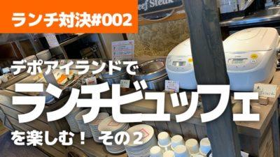 【ランチ対決002】 ランチビュッフェ2:JUMBO STEAK HAN'S