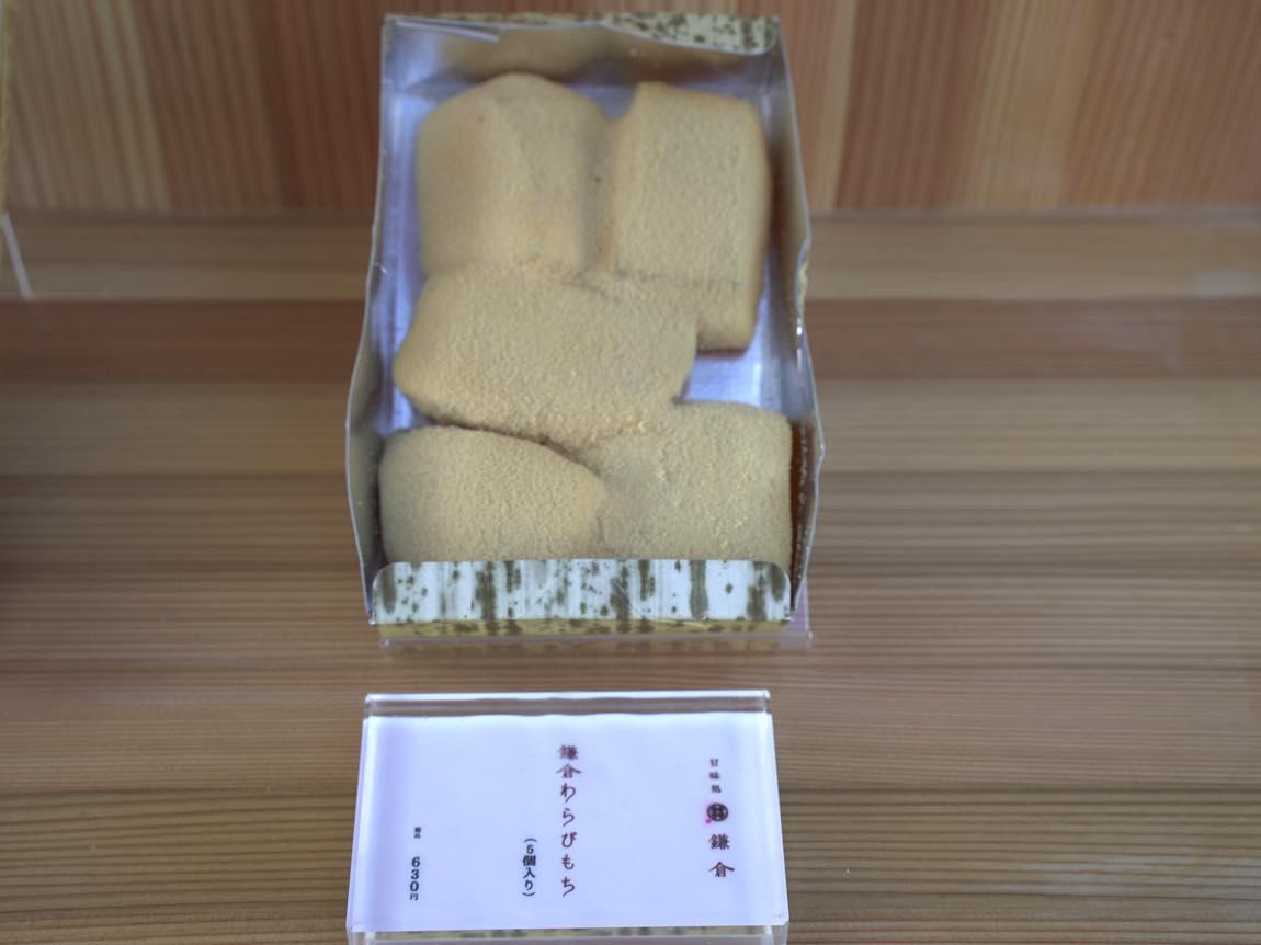 甘味処 鎌倉